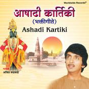 Ashadi Kartiki Songs