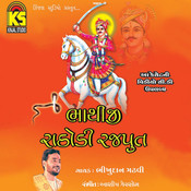 Bhathiji Rathodi Rajput Songs