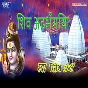 Kaise Jayi Sakhi Devgharwa Song