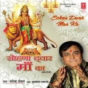 Sohna Dwar Maa Ka Songs