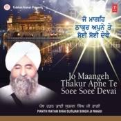 Jo Maangeh Thakur Apne Te Soee Soee Devai Songs