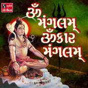 Om Mangalam Omkar Mangalam Song