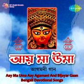 Aay Ma Uma Aay - Agamani And Bijayar Gaan Songs