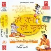 Hare Rama Hare Krishna-Mahamantra (Dhun) Songs