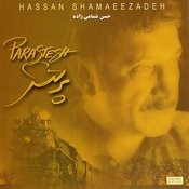 Parastesh - Persian Music Songs