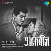 Bhaubeej Mar Songs