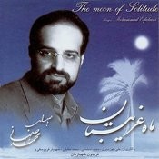 Mah-E-Gharibestan (The Moon Of Solitude) Songs