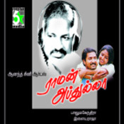 Muthamizhe song free download.