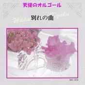 Wakare No Kyoku Songs