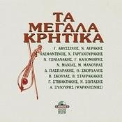 Kriti Tragoudia Epitihies Songs