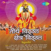 Trith Vithal Kshetra Vithal Vithal Geete Songs