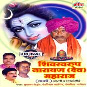 Shiv Swarup Narayan Dev Maharaj Songs