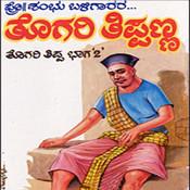 Thogari Thippanna Part 2 Songs