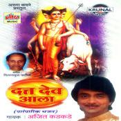 Datta Dev Aala Songs