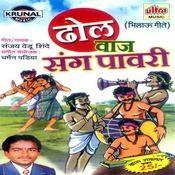 Dhol Vaaj Sang Pawari Songs