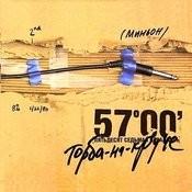 57 Параллель Songs