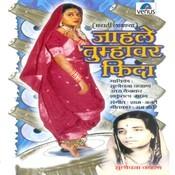 Jahle Tumhavar Fida Songs