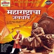 Mi Marathi Maharashtracha Song