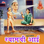 Shyamachi Aai Songs