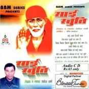 Sai Stuti Songs