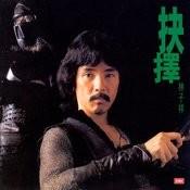 George Lam Series 4: The Passenger Songs