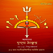 Amader Dugga Thakur Song