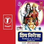 Shiv Girija Song