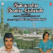 Islamia Inia Geethanga Songs