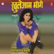 Khuleaam Mange Songs