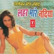 Lahar Mare Nadiya Songs
