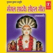 Mangal Saadke Sohal Geet Songs