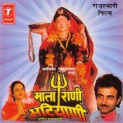 Mata Rani Bhatiyani Songs