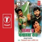Raja Ee Banaras Ha Songs