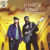 Wan Jai Kaw Neaw 631 Songs