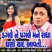 Dagle Ne Pagle Mane Radha Yaad Aavti Songs