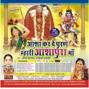 Asha Karde Puran Maharai Ashapura Maa Songs