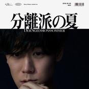 Bunriha No Natsu Songs