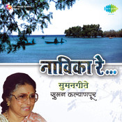 Navika Re Suman Kalyanpur Suman Geete Songs