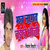 Man Lagat Naikhe Bhauji Song