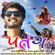 Patang Jashu Thakor Full Song