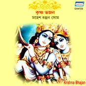 Bhajo Radha Krishna Song