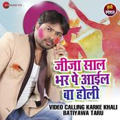 Video Calling Karke Khali Batiyawa Taru Song