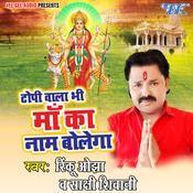 Maa Ka Name Bolega MP3 Song Download- Topi Wala Bhi Maa Ka