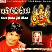 Sare Bolo Jai Maa Songs