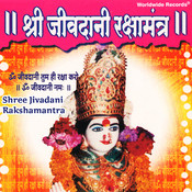Shree Jivadani Rakshamantra Songs