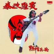 Back To Black Series - Dian Zhi Bing Bing Songs