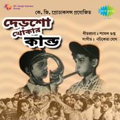 Dersho Khokar Kanda Songs