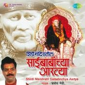 Shirdi Mandiratil Saibabnchya Aartya Songs