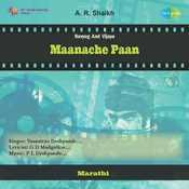 Maanache Paan Songs