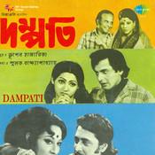 Dampati Songs
